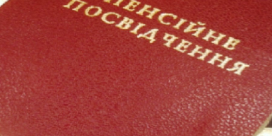 Уряд встановив доплати окремим категоріям громадян та індексацію пенсій.