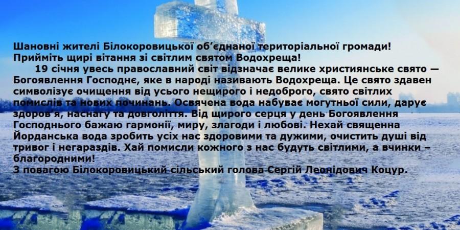 Шановні жителі Білокоровицької об'єднаної територіальної громади! Прийміть щирі вітання зі світлим святом Водохреща!