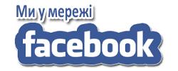 Радовель у мережі facebook