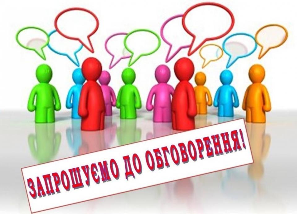 Повідомлення про засідання робочої групи