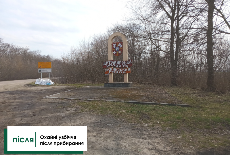 Охайні узбіччя в Ружинській громаді