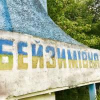 Місцевість села Бейзимівка