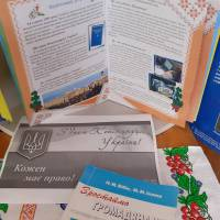 Книжкова виставка до Дня Конституції України в Швайківській сільській раді