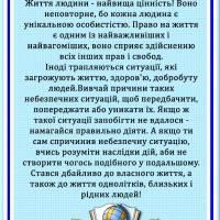 Тиждень безпеки життєдіяльності ДНЗ №1