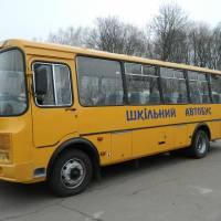Придбання шкільного автобуса