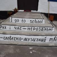 Купищенська СЗШ І-ІІ ст.