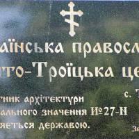 Унікальний храм у Троковичах відзначив престольне свято – червень 2019 р.