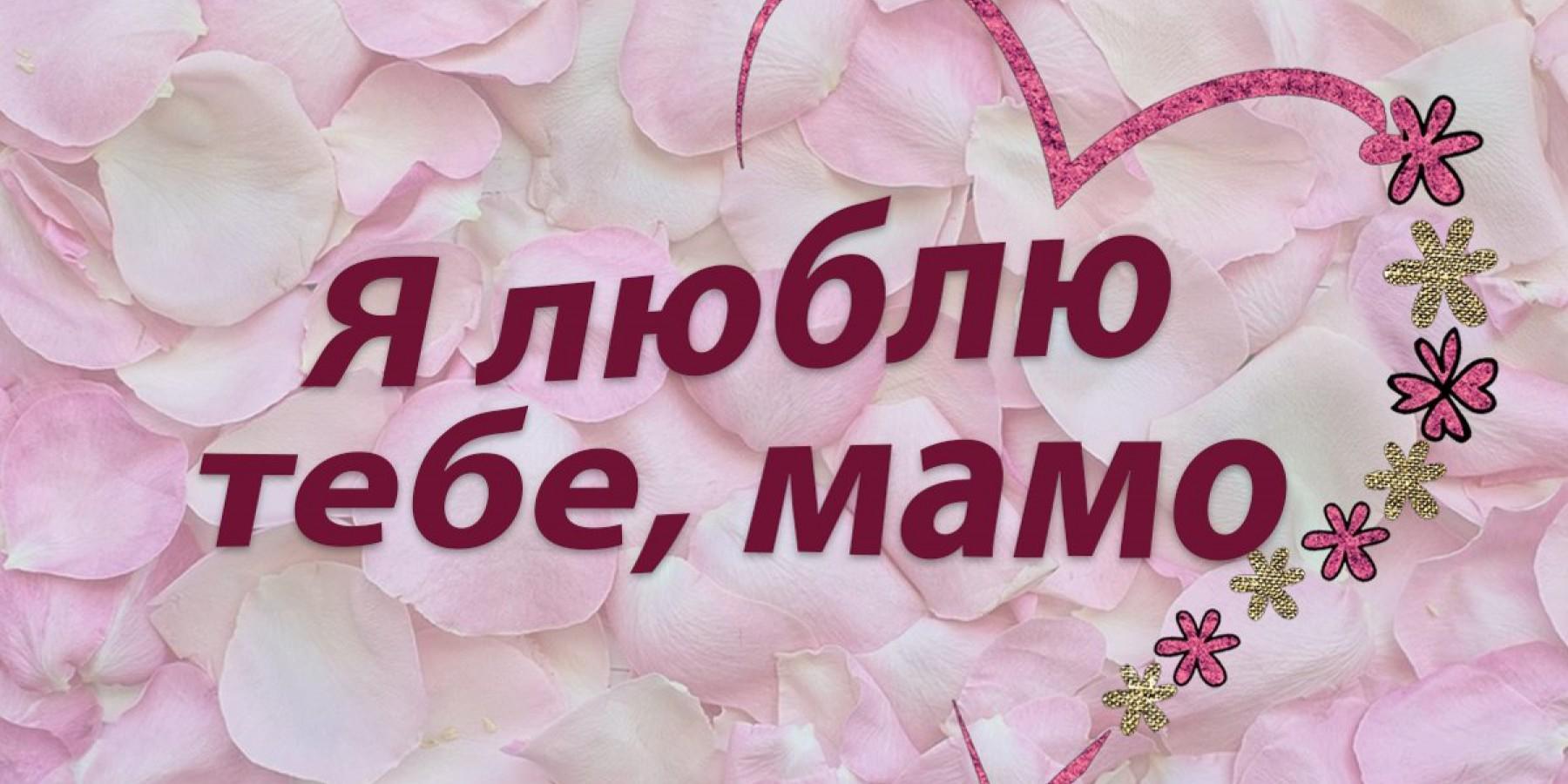 Традиційно у другу неділю травня ми відзнаємо День матері!