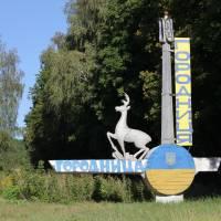 Наша Городниця-наймальовничіший куточок України!