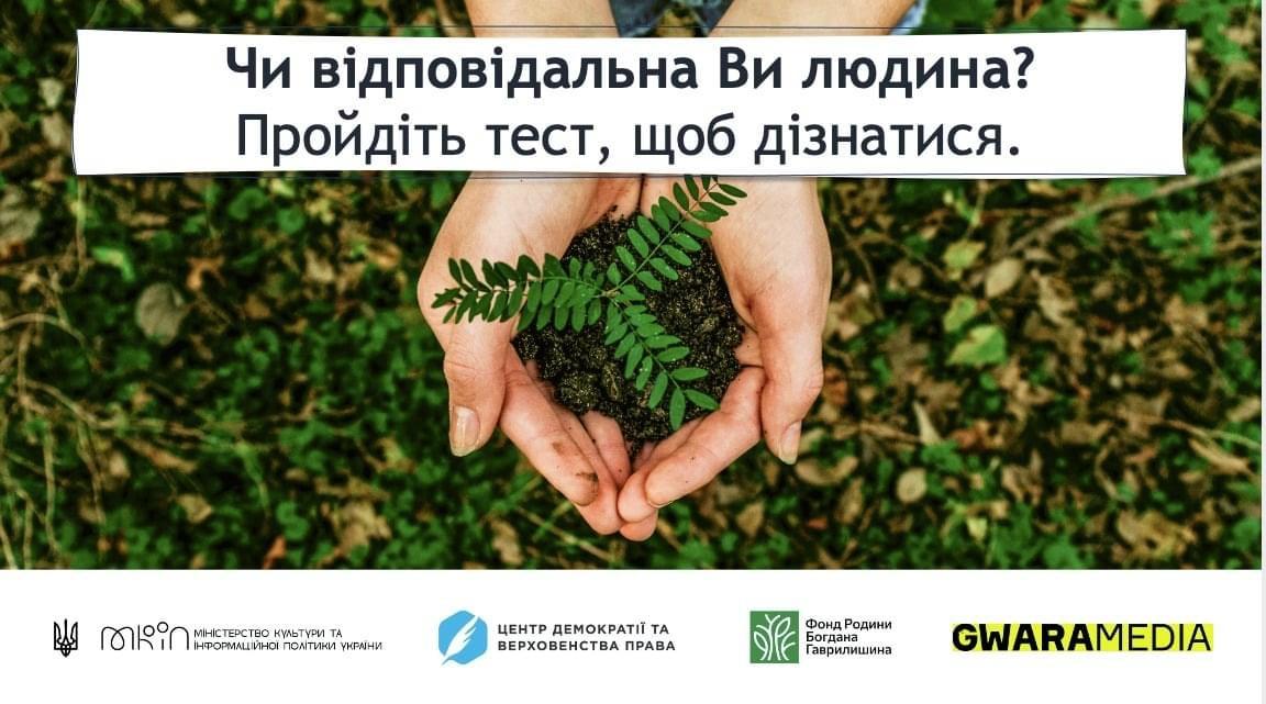 Сьогодні Україна вперше відзначає День відповідальності людини