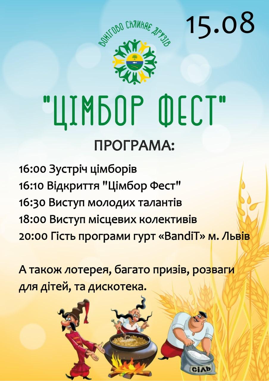 """Запрошуємо на """"Цімбор фест"""" в село Вонігово"""