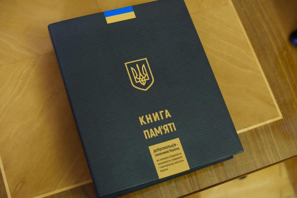 Закарпаття отримало Книгу пам'яті полеглих добровольців – захисників України