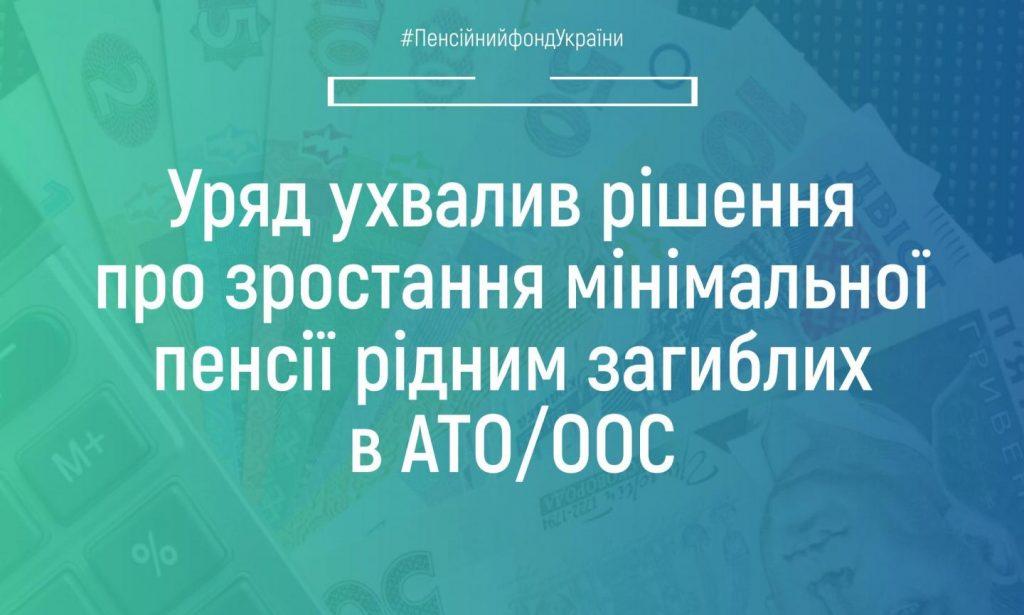Уряд ухвалив рішення про зростання мінімальної пенсії рідним загиблих в АТО/ООС