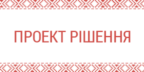Проекти рішень п'ятої сесії VIII скликання Буштинської селищної ради