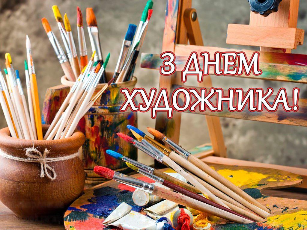 Сьогодні День художника - професійне свято України
