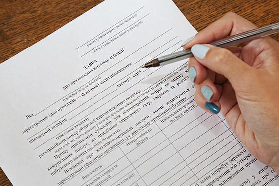 Зразок заповнення документів на субдсидії