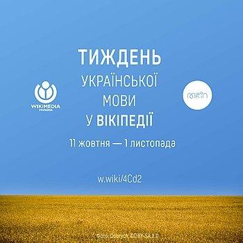 Триває марафон «Тиждень української мови»