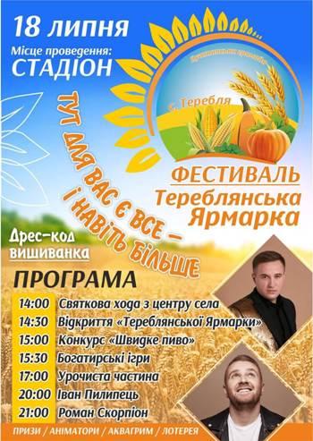 Запрошуємо на Тереблянську ярмарку!