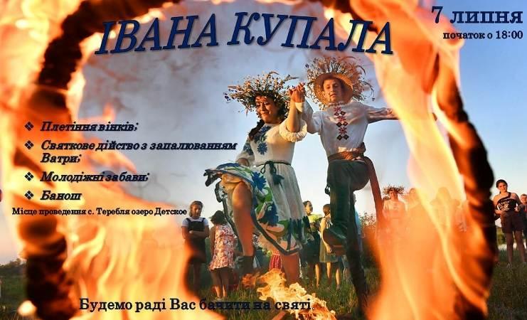 Запрошуємо всіх на свято Івана Купала у селі Теребля!