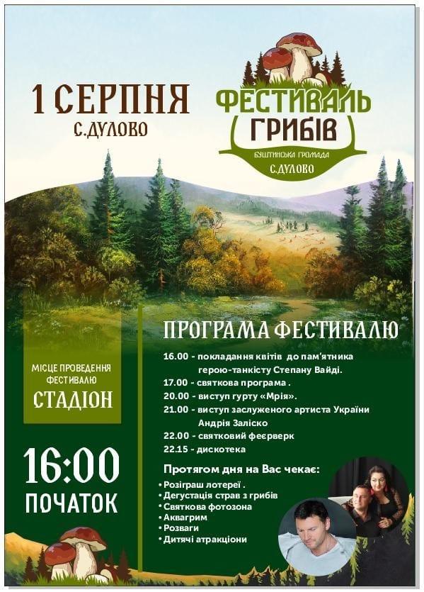 Запрошуємо всіх завітати на Фестиваль грибів у с. Дулово