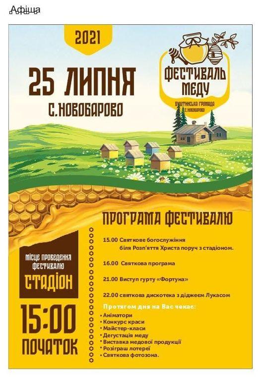 """Запрошуємо на """"Фестиваль меду""""!"""