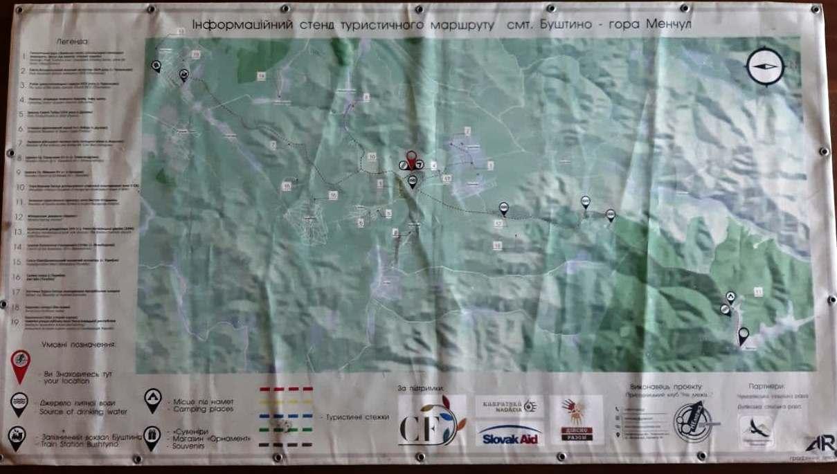 Туристичний маршрут смт.Буштино - гора Менчул