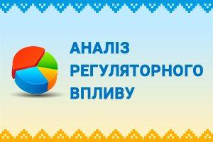 АНАЛІЗ  РЕГУЛЯТОРНОГО ВПЛИВУ проекту рішення Буштинської селищної ради «Про місцеві податки і збори на 2022 рік»
