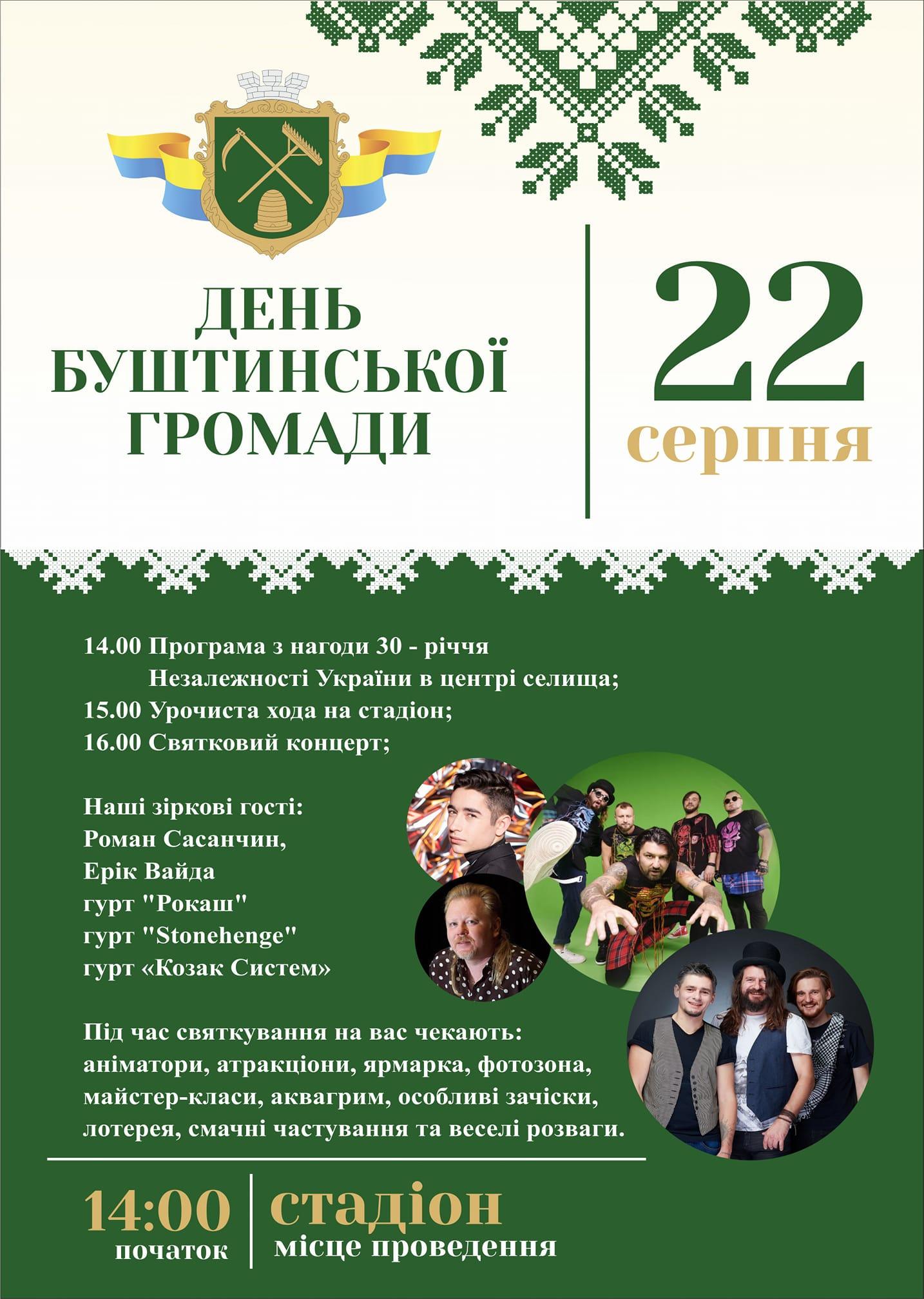 Запрошуємо на святкування  Дня Буштинської громади!