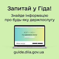 https://guide.diia.gov.ua/