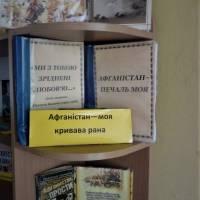 Солотвинська бібліотека