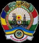 Солотвинська -