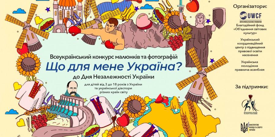 """Всеукраїнський конкурс малюнків та фотографій """"Що для мене Україна?"""""""