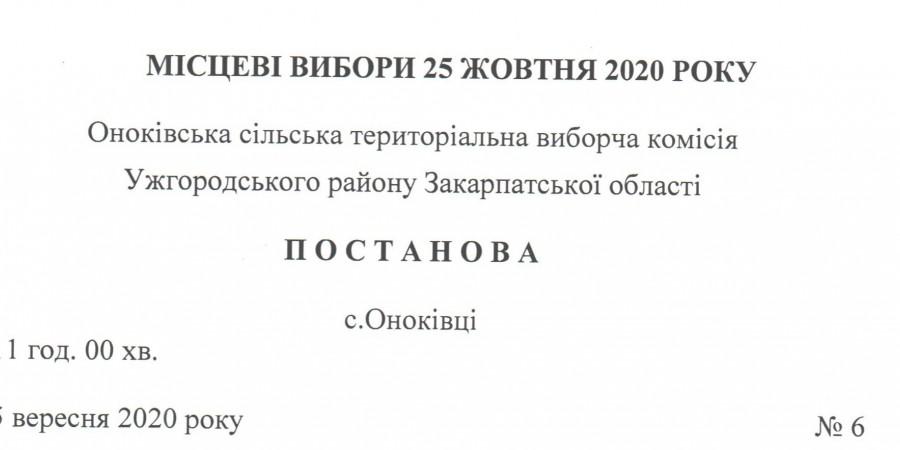 Постанова Оноківської сільської ТВК № 6 від 05 вересня 2020 року