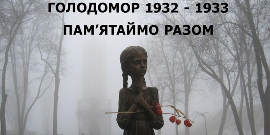 Запали свічку пам'яті....