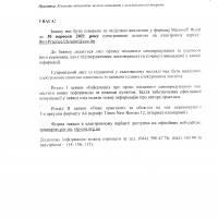 Примірна форма заявки учасника конкурсу 4