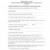 Примірна форма заявки учасника конкурсу