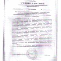 Полонини_документ1