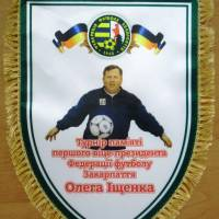 Памяті Олега Іщенка 1
