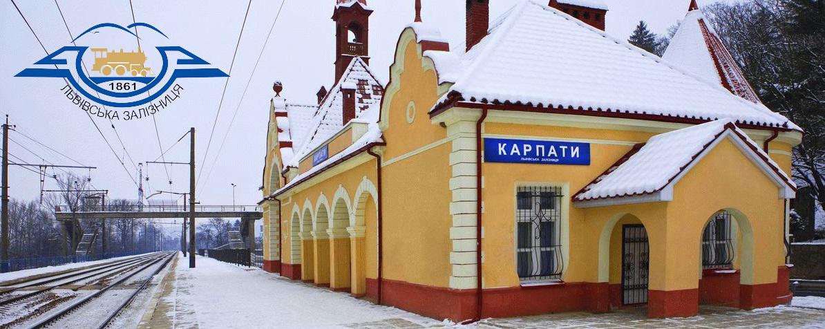 Розклад руху поїздів по станції Карпати