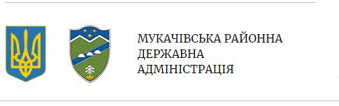 Мукачівська РДА