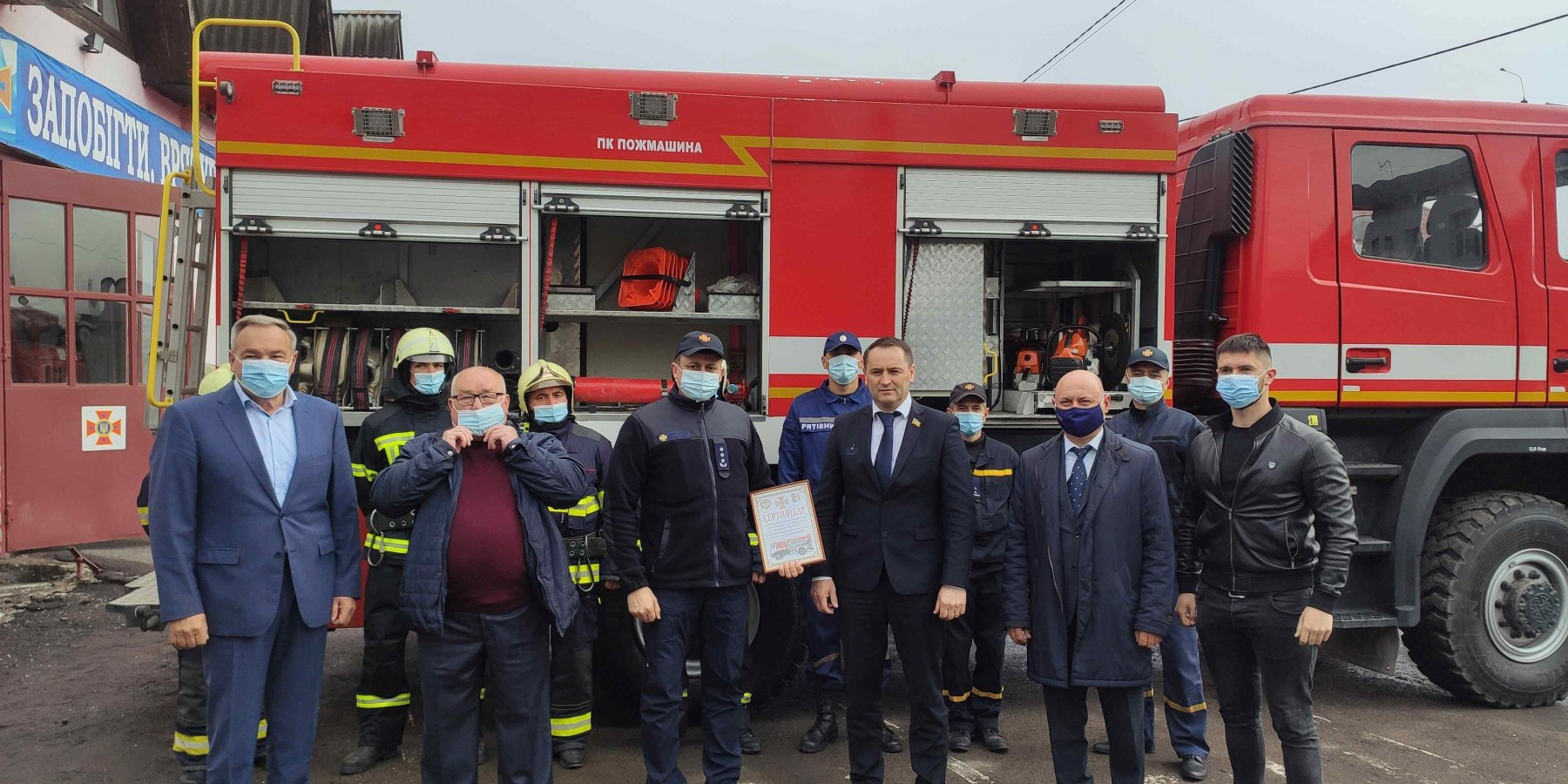 Вручення пожежно-рятувального автомобілю 2-й державній пожежно-рятувальній частині смт Великий Березний