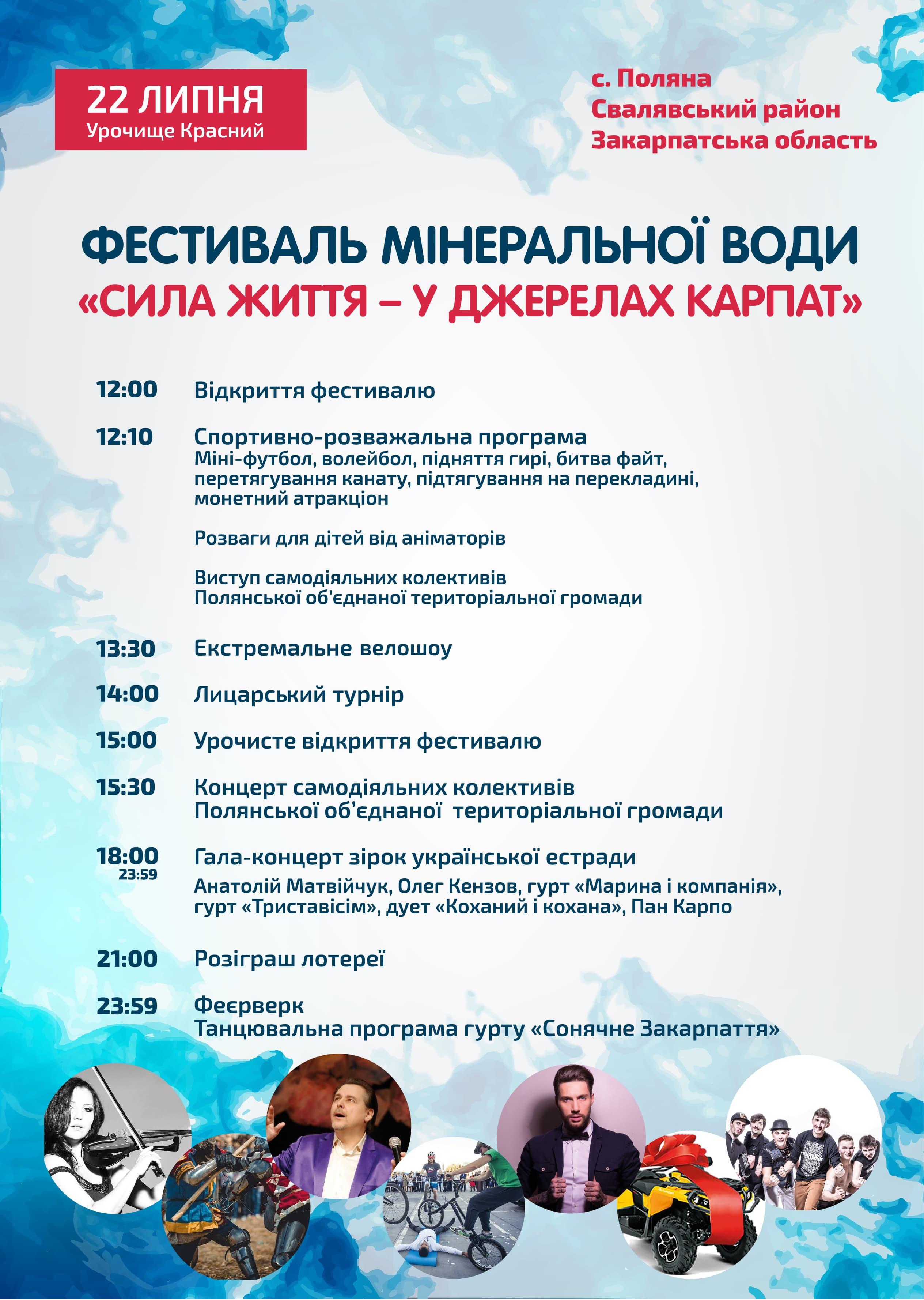 Запрошуємо всіх на фестиваль мінеральної води!!!