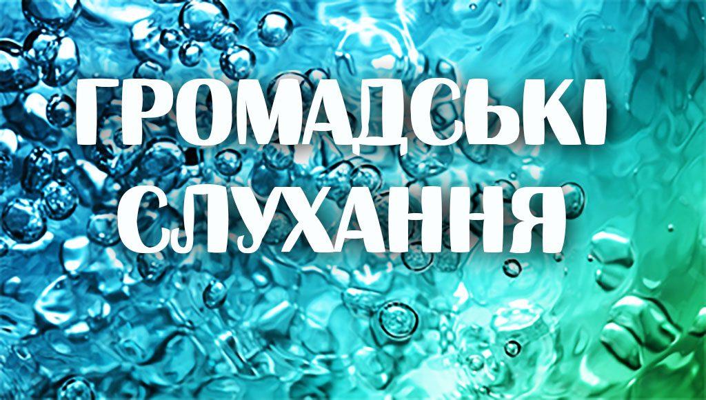В Полянській ОТГ громадські слухання