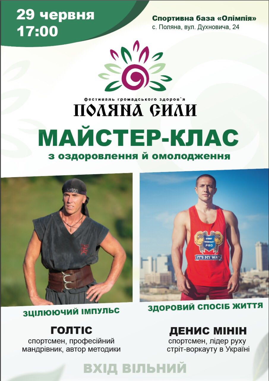 29-30 черня в с.Поляна відбудеться фестиваль громадського здоров'я «Поляна сили»