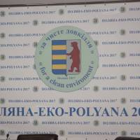 Поляна-Еко Форум 2017