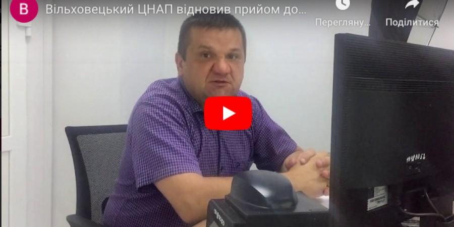 Вільховецький ЦНАП відновив прийом документів на виготовлення українських та закордонних паспортів (ВІДЕО)