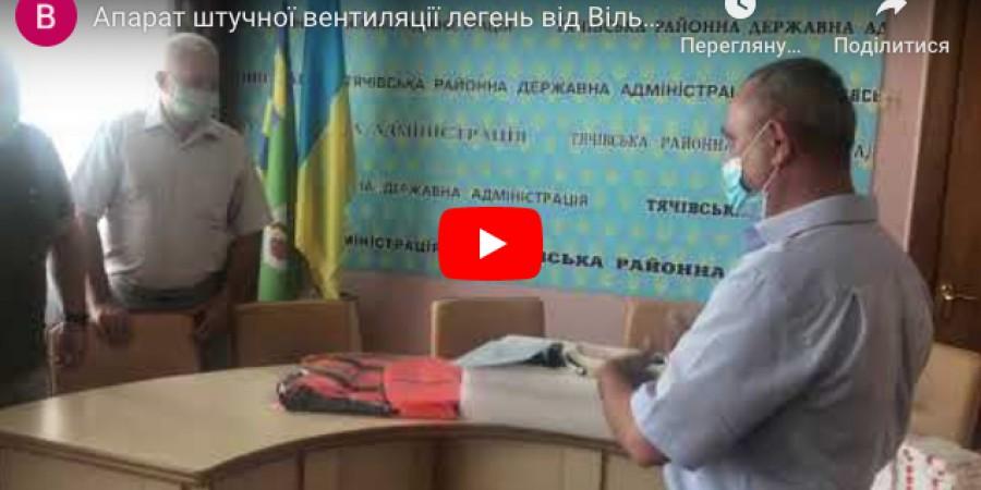 Аби дихати!Вільховецька громада подарувала апарат штучної вентиляції легень для Тячівської районної лікарні.