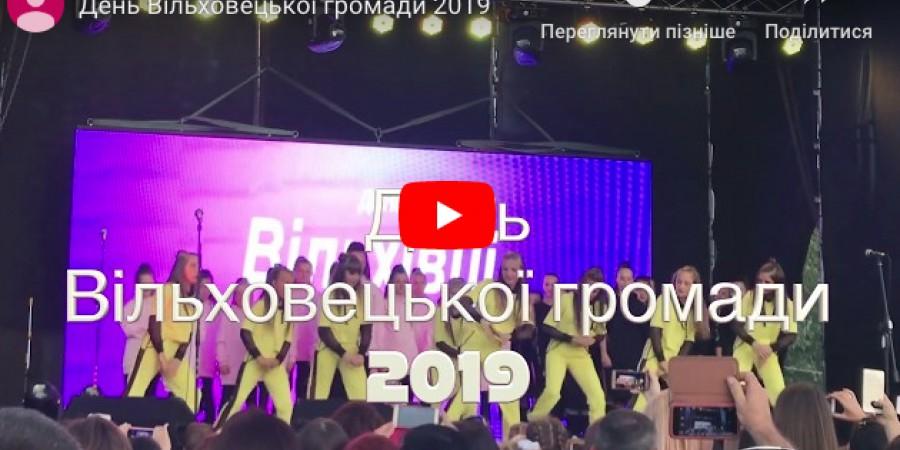 День Вільховецької громади - 2019 (ВІДЕО)