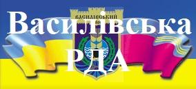 Василівська РДА