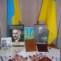До Дня 150-річчя М.Грушевського и 125-річчя Є.Коновальцю, творця українського війська